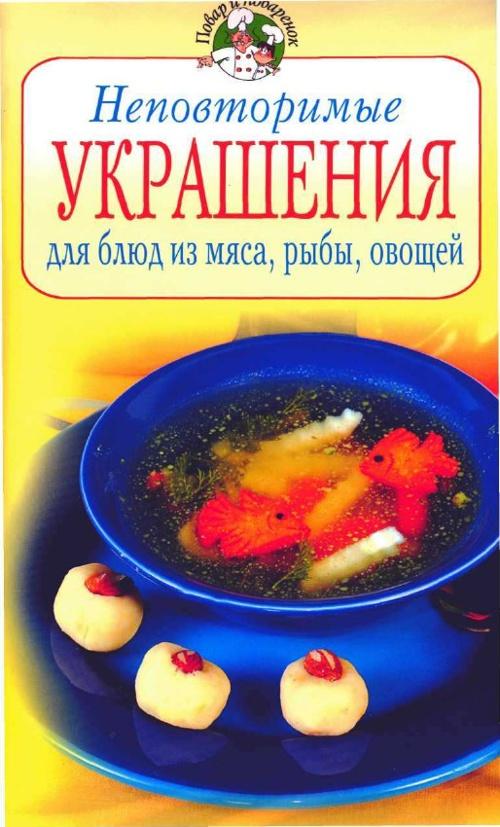 Украшения для блюд из мяса, рыбы, овощей