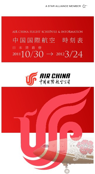 Air China Flight Schedule &I nformation-jp 01-02