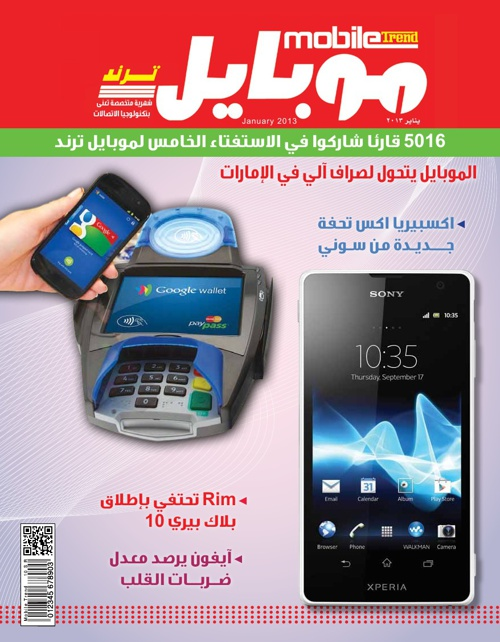 Mobile Trend January 2013