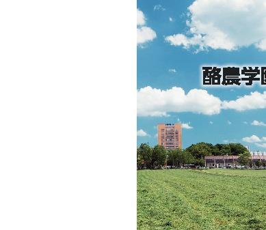 酪農学園大学写真集 〜未来への扉〜
