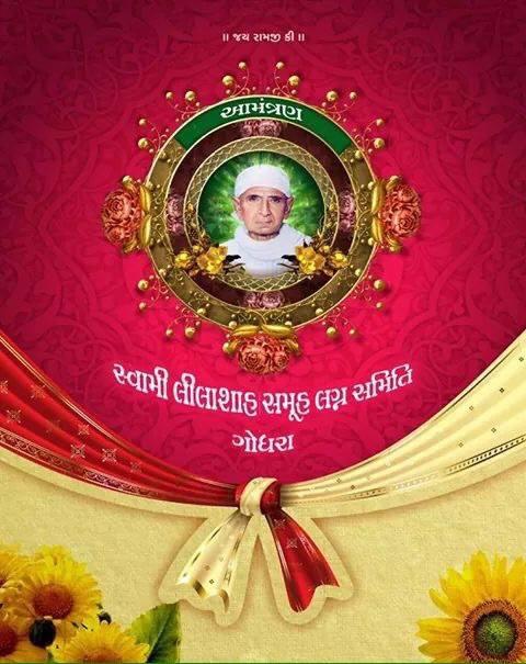 Sindhi Samaj Lagn Godhra