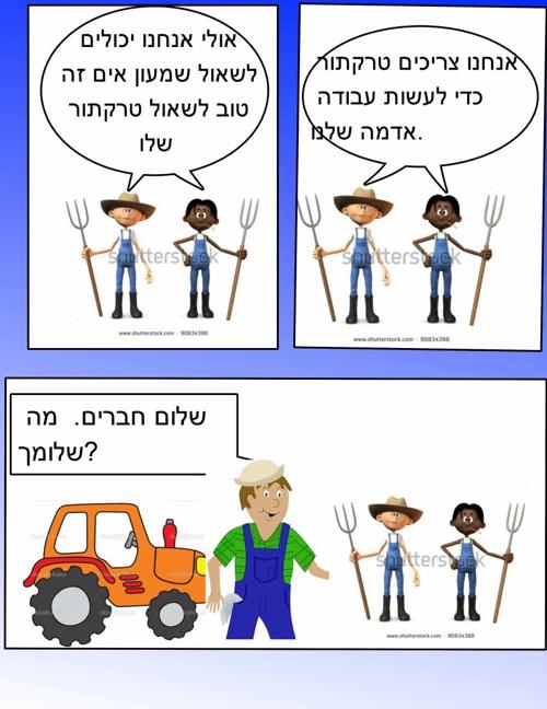 Talmud Comic Project: Ezra Nadler and Josh Maisel