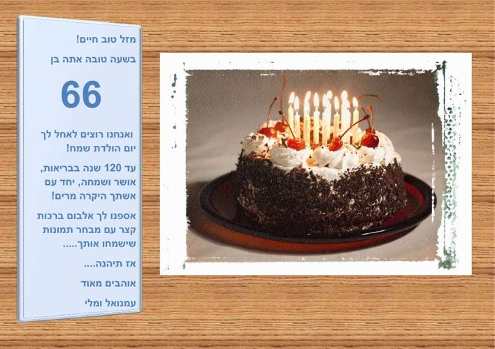 יום הולדת לחיים 66