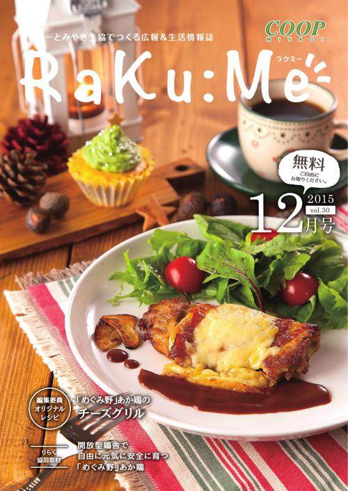 RaKu:Me 2015 7月〜12月