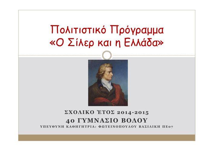 """Πολιτιστικό Πρόγραμμα: """"Ο Σίλερ και η Ελλάδα"""" (2014-2015)"""