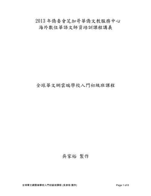全僑華文網雲端學校入門班講義