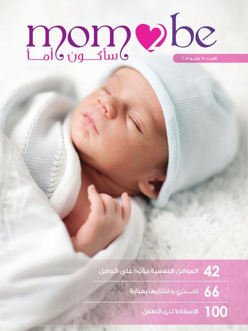mom2be-ISSUE-015