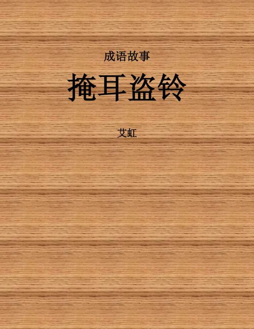 chinese idiom storybook script