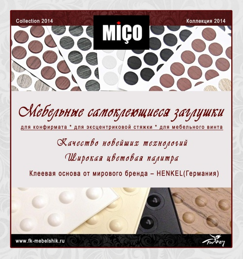 FK-Mebelshik.ru - Заглушки самоклеющиеся MİÇO