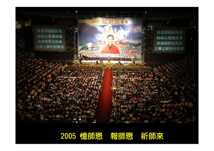 2005福智憶師恩法會