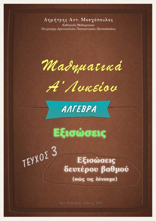 Φ3-Εξισώσεις 2ου βαθμού