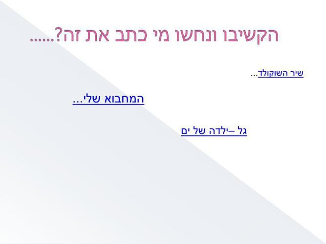 מצגת-  יהונתן גפן