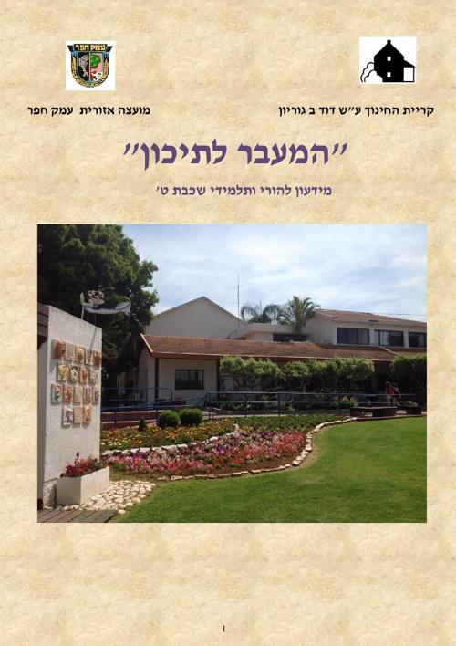 3חוברת לעולים ל י תשעה - לפי התכנית ישראל עולה כיתה -עדכון