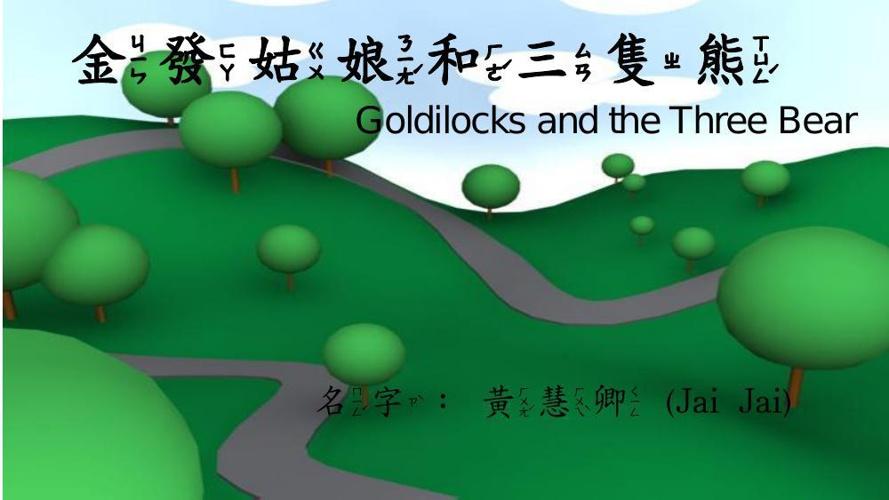 Goldilocks and the Three Bear 黃慧卿