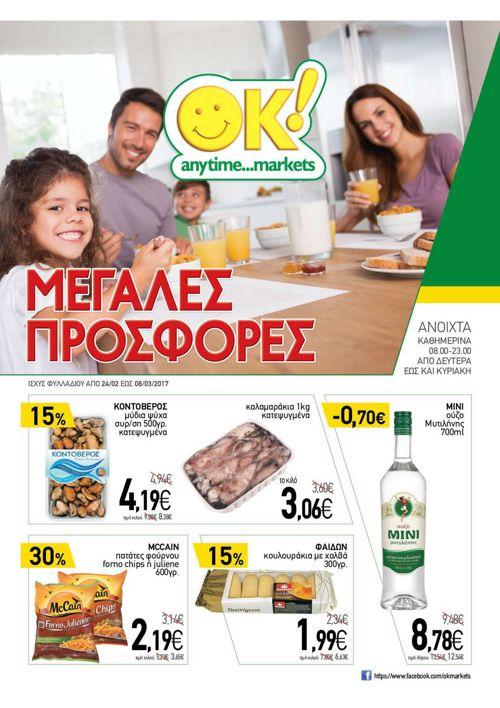 ΦΥΛΛΑΔΙΟ ΠΡΟΣΦΟΡΩΝ 24.2