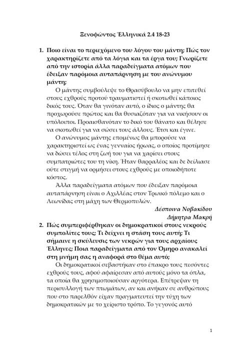 Ξενοφώντος Ελληνικά 2.4. 18-23 ΕΡΓΑΣΙΕΣ