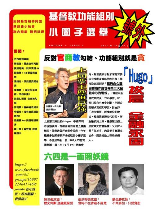 2011基督教功能組別小圈子選舉--號外 Vol.1