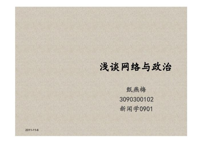 甄燕梅-3090300102-浅谈网络与政治