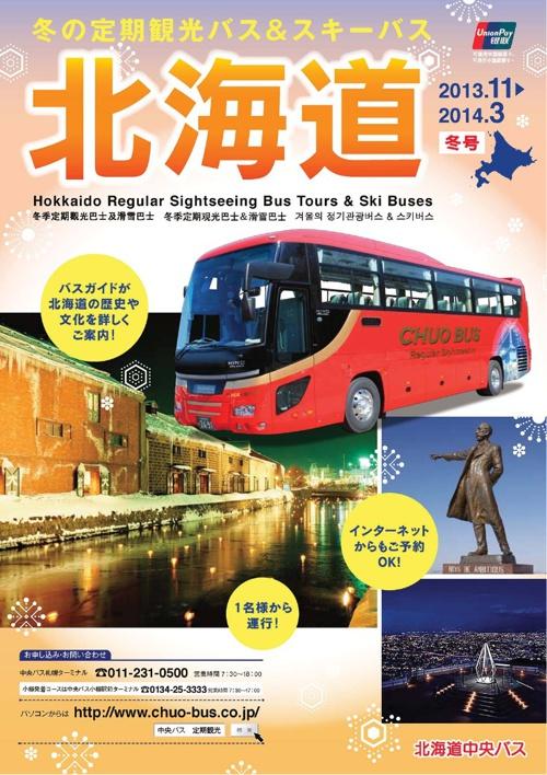 冬の定期観光バス&スキーバス 北海道 2013.11-2014.3