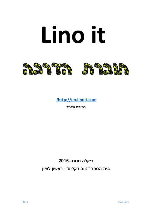 Lino it- חוברת הדרכה