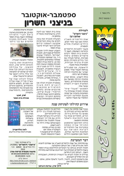 עיתון ספט אוק 12