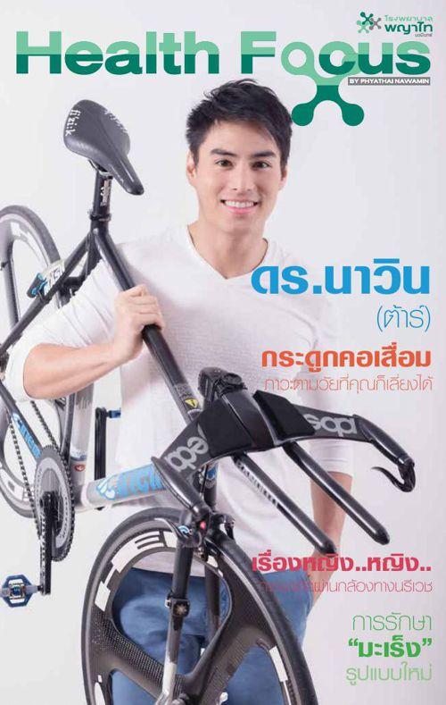 Health Focus Jun 2015