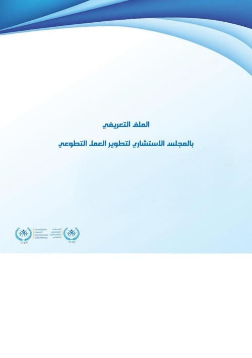 كتيب المجلس الاستشاري