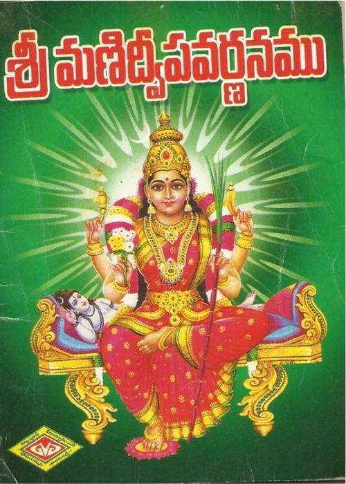 శ్రీ మణిద్వీప వర్ణన