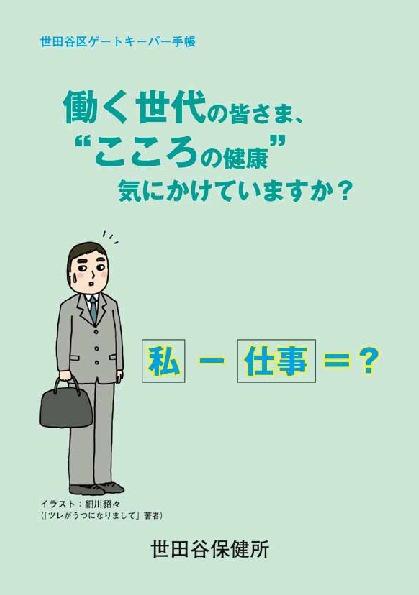 世田谷区 ゲートキーパー手帳