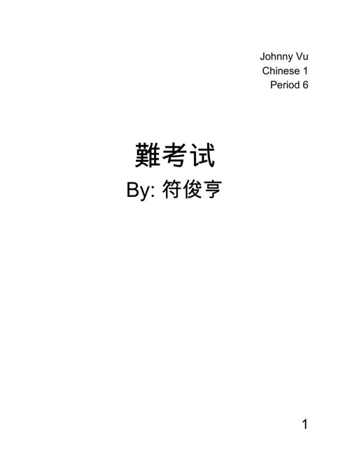 Chinese Book (Final)