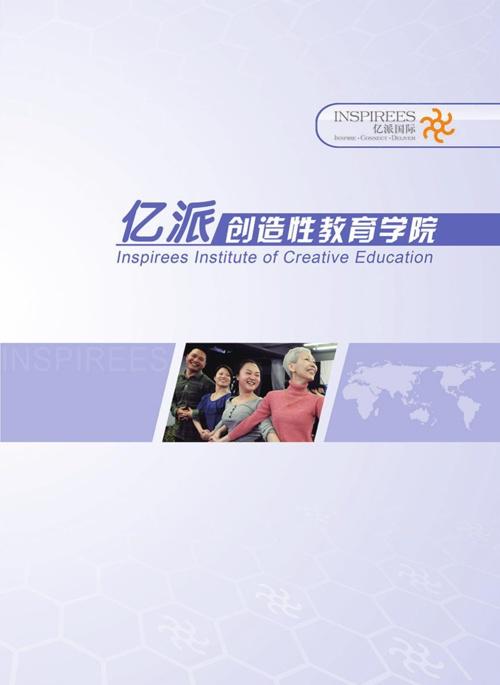 亿派创造性教育学院宣传手册