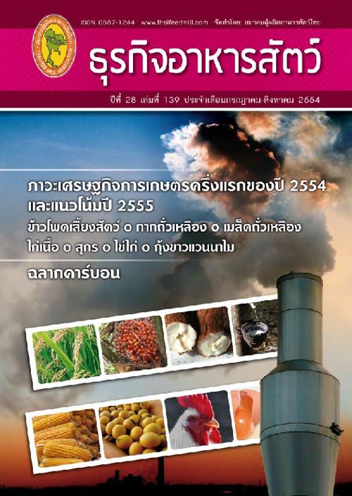 วารสารธุรกิจอาหารสัตว์ 139