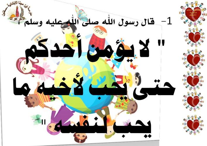 ابن سينا سخنين الشعارات ليوم الاوائل والثواني