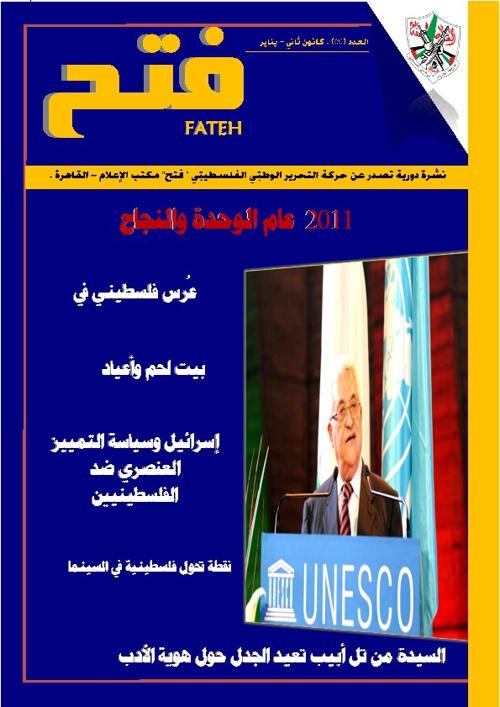 النشرة الدورية فتح-مكتب الإعلام القاهرة