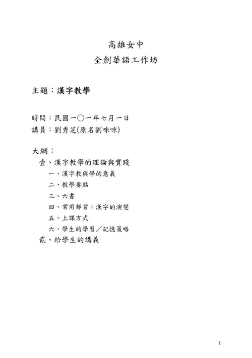 Teaching characters-Eng高雄