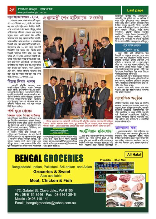 Prothom Bangla