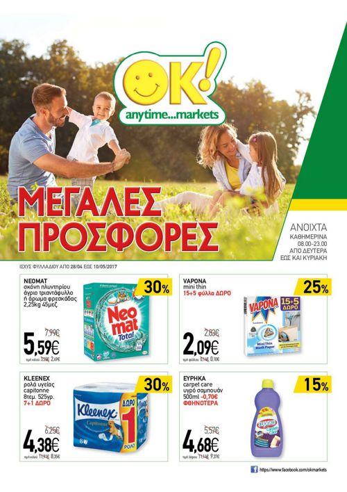 ΦΥΛΛΑΔΙΟ ΠΡΟΣΦΟΡΩΝ 28-4