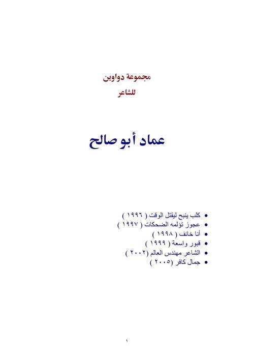 دواوين أشعار عماد أبو صالح