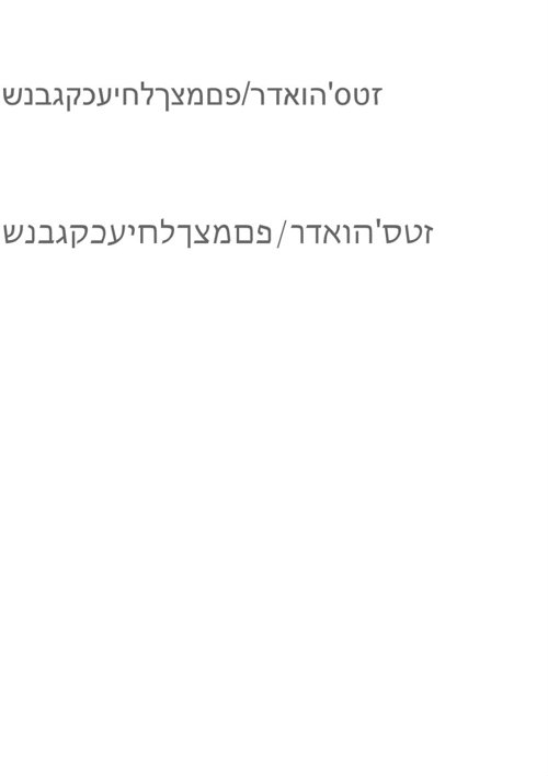 Test hebrew
