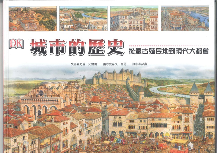 城市的歷史(The History of Cities)