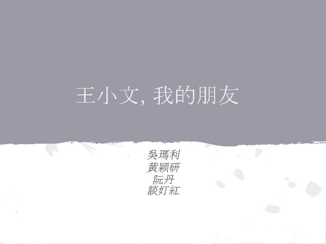 王小文, 我的朋友
