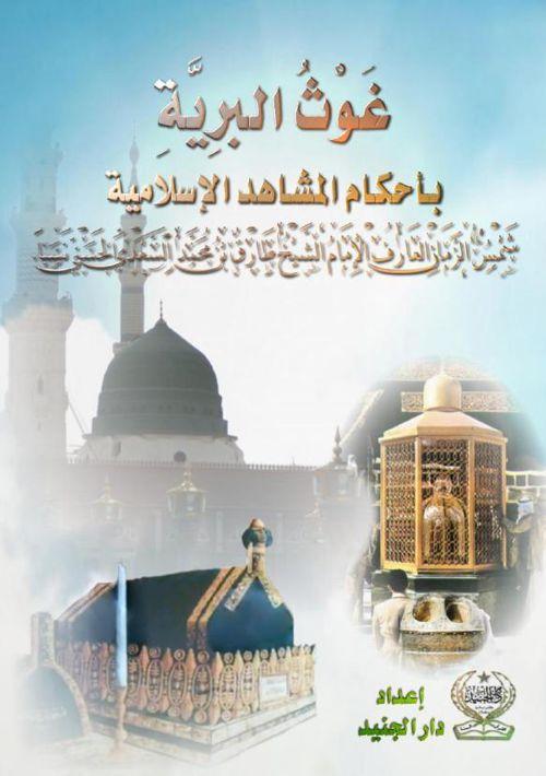 Gawth-Albariyyah2