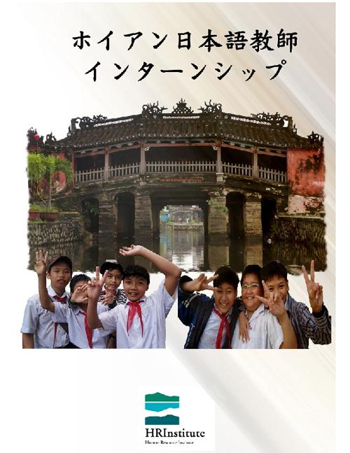 ベトナムのホイアンでの日本語教師インターン