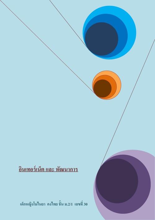 E-book Monaiya