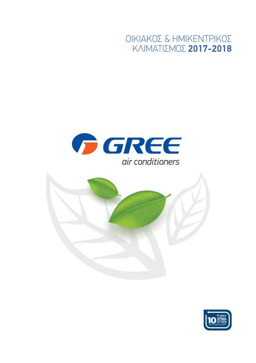GREE_RAC_2017_web