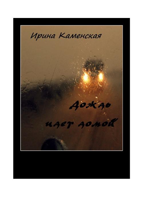 Дождь идет домой flipbook