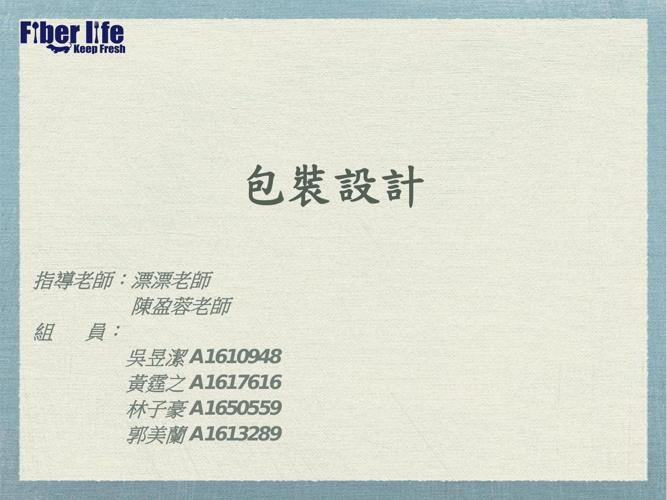 包裝設計-1111