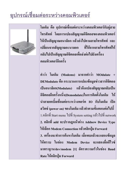 อุปกรณ์เชื่อมต่อคอมพิวเตอร์-สร้อยสุดา13-1
