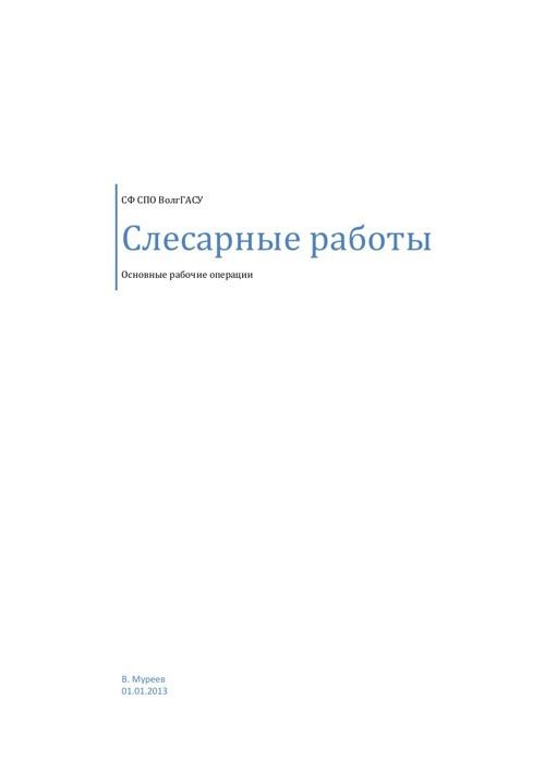 Слесарные-2