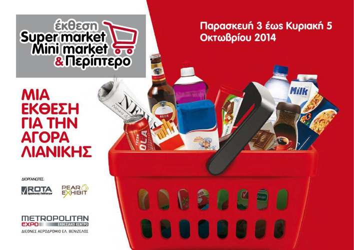 MINI MARKET 2014 web-opt